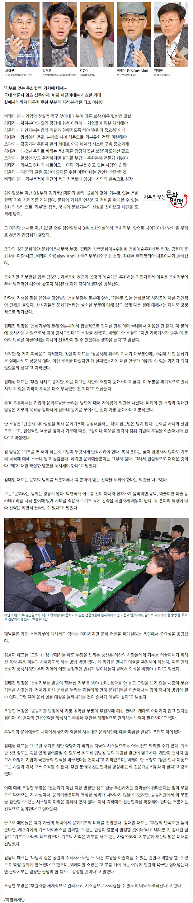kyeongin_com_20151126_085942.jpg